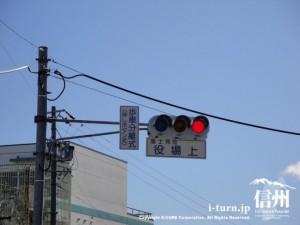 富士見町「役場上」の信号機