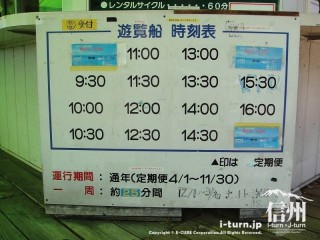 遊覧船時刻表