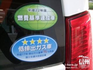 燃費基準達成車と低排出ガス車のシール