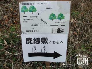旧国鉄篠ノ井線廃線敷 潮沢信号所