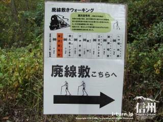 旧国鉄篠ノ井線廃線敷 潮沢信号場所の説明