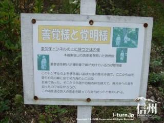 旧国鉄篠ノ井線廃線敷 善覚様と覚明様の説明書き