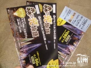 森の光物語のチケット(大人280円、小人50円)