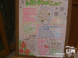 レストランあづみののメニューがびっしり書かれたホワイトボード