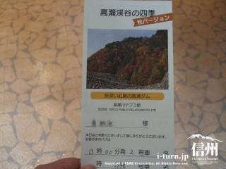 ダム・発電所見学ツアーのチケット(秋ver)