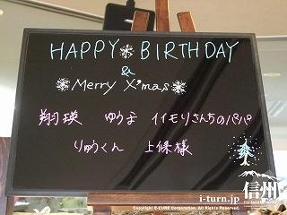 彩香 HAPPY BIRTHDAYのボード