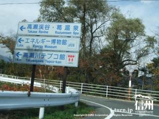 高瀬川テプコ館やエネルギー博物館の看板