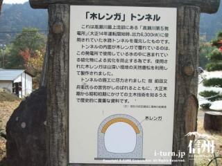 「木レンガ」トンネルの説明書き