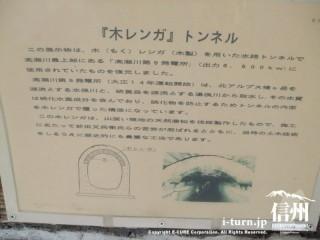 「木レンガ」トンネルの中にあるもうひとつの説明書き
