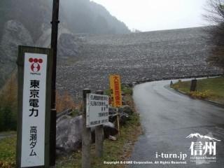 東京電力高瀬ダムの表示