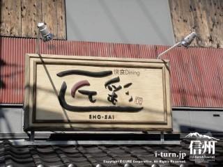 木枠にはまった看板で店の名前