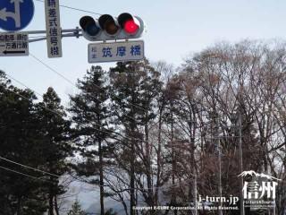 信号を見て橋をわたれば筑摩神社