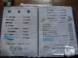 メニュー(定食・カレー・スパゲティ)