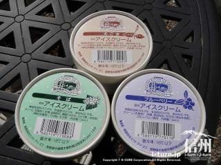 3種類のカップアイス