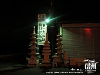 隣には石材卸販売の光松院