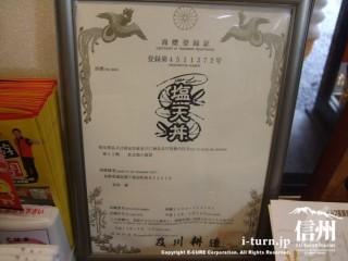 塩天丼の商標登録