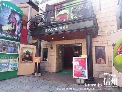 旧軽井沢森の美術館 全景