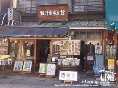 軽井沢写真館 全景