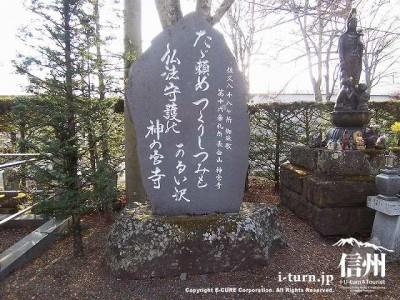 神宮寺 ご詠歌
