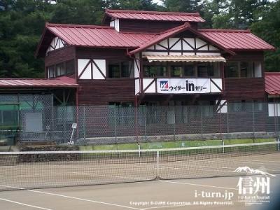 軽井沢会テニスコートクラブハウス 全景2