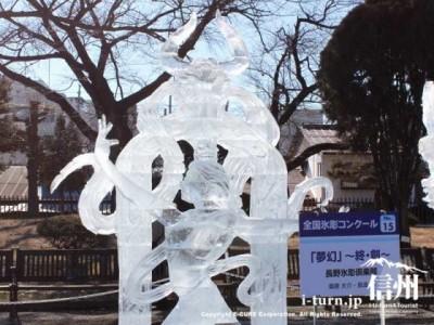15、長野氷彫倶楽部