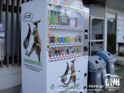 ジュースの自動販売機もハッチです。