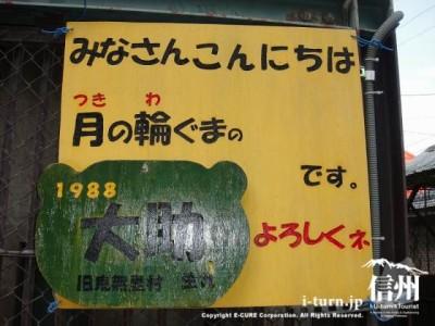 須坂市動物園の月の輪ぐま「大助」くんの看板