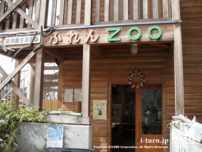 動物園交流施設ふれんzoo