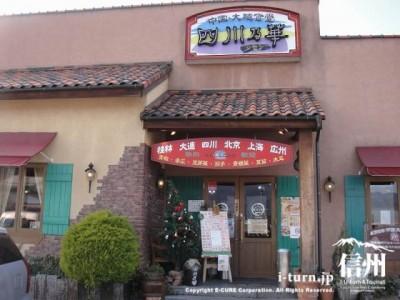 入口には中国の地域名と野菜が漢字で書かれています