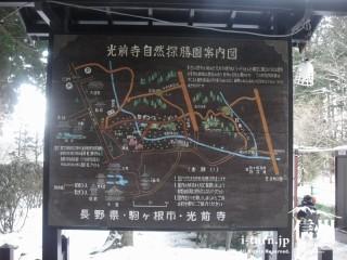 光前寺自然探勝園案内図