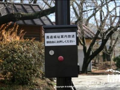 案内放送のボタン
