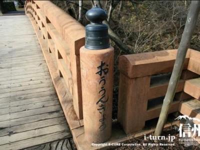 橋「おううんきょう」