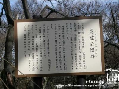 高遠公園碑の説明書き