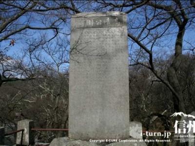高遠公園碑をアップ