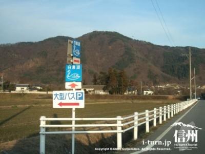 白鳥湖の標識と大型バス駐車場の案内
