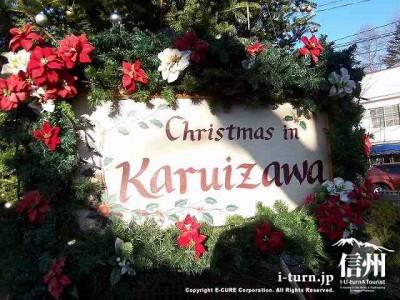 軽井沢ロータリークリスマス クリスマスツリー