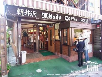ミカド珈琲店舗入口