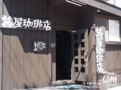 茜屋珈琲店 全景