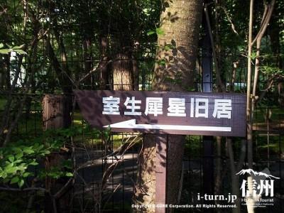 犀星の径・室生犀星記念館 屑星の径 案内標識Ⅱ