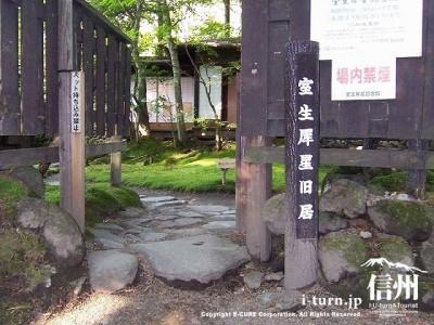 犀星の径・室生犀星記念館 別荘木戸口