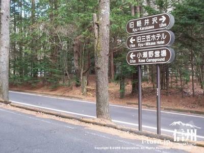三笠通り落葉松並木 道路標識