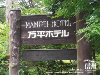 万平ホテル案内版