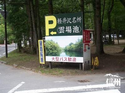 雲場池駐車場