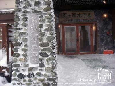 王ヶ頭ホテル入口