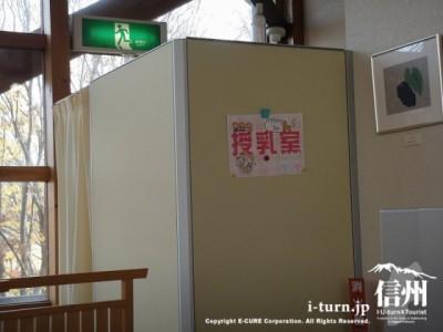 パーテーションで仕切られた授乳室