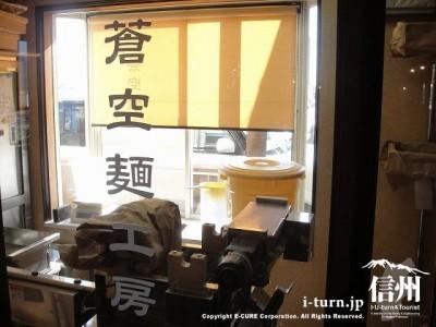 蒼空麺工房の内部