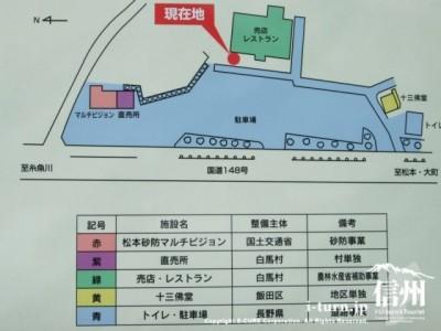 道の駅白馬の配置図