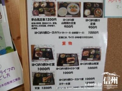 定食と重物のメニュー