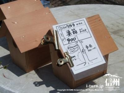 鳥の巣箱900円と巣箱の設置方法