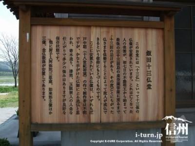 飯田十三部仏堂の説明書き